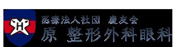 柏の整形外科は「医療法人社団慶友会 原整形外科眼科」 ロゴ